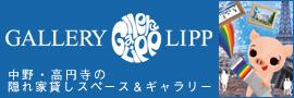 中野・高円寺の隠れ家貸しスペース&ギャラリー「GALLERY LIPP」はこちら!